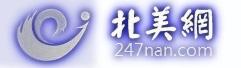 http://images.cloud123.net/n00000496/DBImagesComm/1/247nanLogoLightBlue.jpg?width=250&height=70&commid=854
